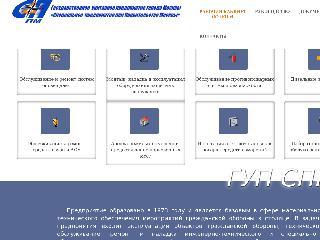 www.gupsppm.ru справка.сайт