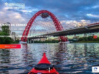 www.kayakmoscow.ru справка.сайт