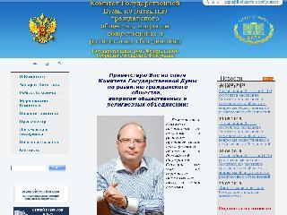 www.komitet2-22.km.duma.gov.ru справка.сайт