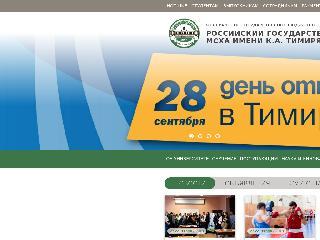 www.timacad.ru справка.сайт