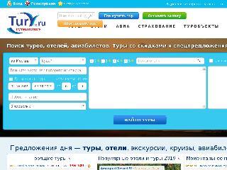 www.tury.ru справка.сайт
