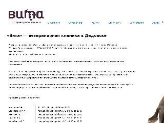 www.vita-veterinary.ru справка.сайт