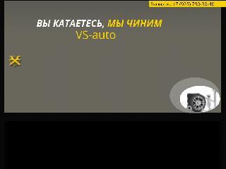 www.vs-auto.net справка.сайт