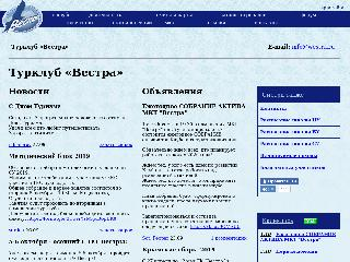 www.westra.ru справка.сайт