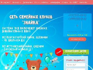 znaika-nahabino.ru справка.сайт