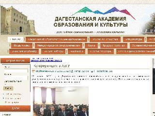 daok-derbent.ru справка.сайт