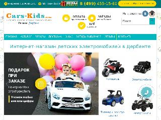 derbent.cars-kids.com справка.сайт