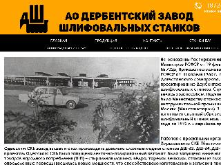 derbentstanki.ru справка.сайт