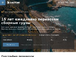 nrg-tk.ru справка.сайт