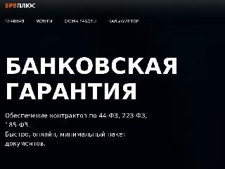 www.brvplus.ru справка.сайт