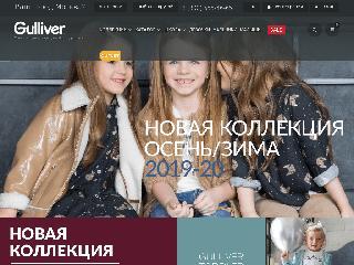 www.gulliver-wear.com справка.сайт