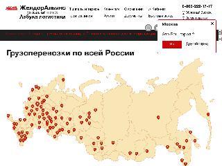 zhdalians.ru справка.сайт