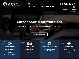 aplus-d.ru справка.сайт