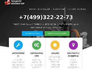 automaster-d.ru справка.сайт