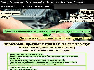 avto-amigo.ru справка.сайт
