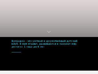 bukvashka.ru справка.сайт