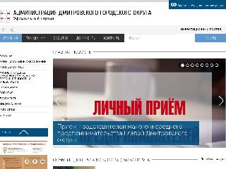 dmitrov-reg.ru справка.сайт