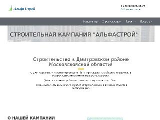doma-v-dmitrove.ru справка.сайт