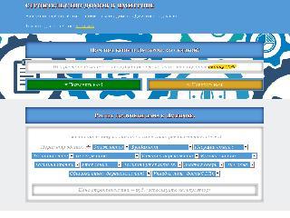 earthmag.ru справка.сайт