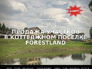 forestland.su справка.сайт