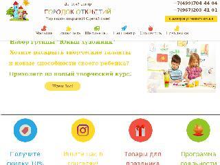 gorodokotkrytiy.ru справка.сайт