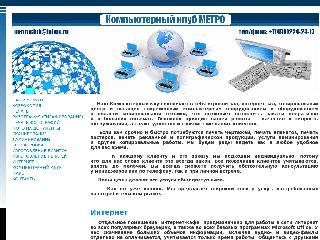 internetmetro.ru справка.сайт