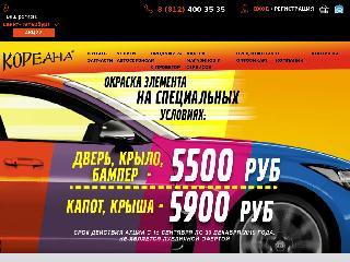 koreanaparts.ru справка.сайт
