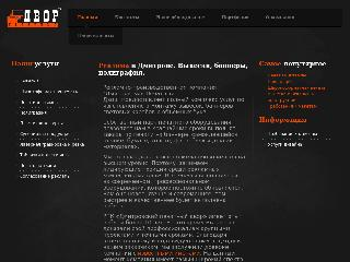 reklama-d.ru справка.сайт