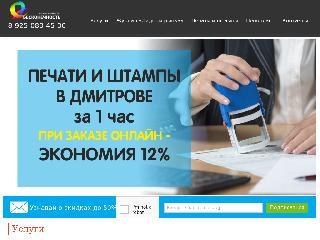 reklamadmitrov.ru справка.сайт