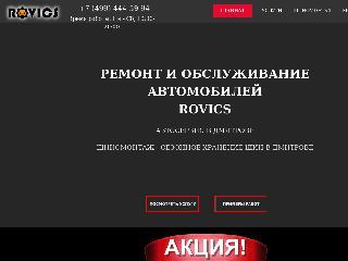 rovics.ru справка.сайт
