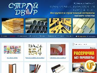 stroydvor-d.ru справка.сайт