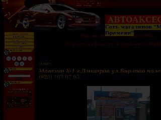 timecar-d.ucoz.ru справка.сайт