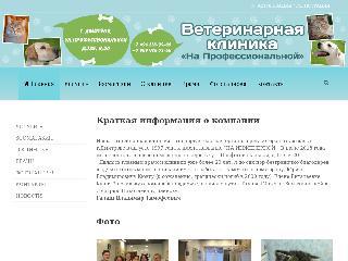 vetklinikadmitrov.ru справка.сайт