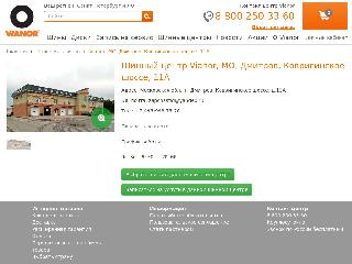 vianor.ru справка.сайт