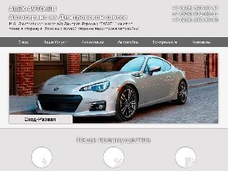 www.alex-avto.com справка.сайт