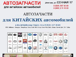 www.autodm.ru справка.сайт