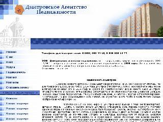 www.dmitrov-realty.ru справка.сайт