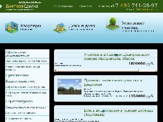 www.dmitrovsdelka.ru справка.сайт