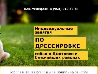 www.dressirovka-dmitrov.ru справка.сайт