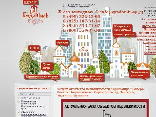 www.gradomir-sp.ru справка.сайт