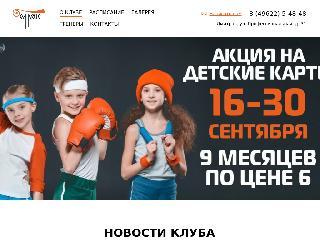 www.olimpic-club.ru справка.сайт