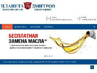 www.planetadmitrov.ru справка.сайт