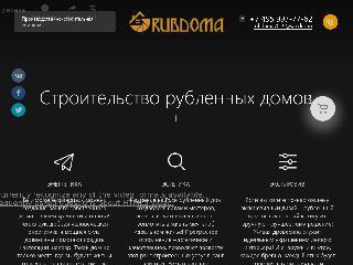www.rubdoma.com справка.сайт