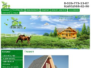 www.stroim-vmesti.ru справка.сайт