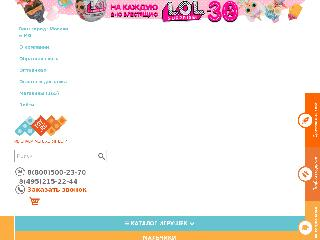 www.toy.ru справка.сайт