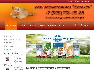 zoo-dmitrov.ru справка.сайт
