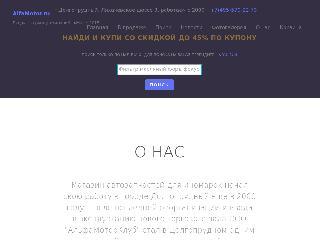 alfamotor.ru справка.сайт