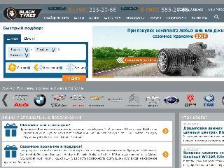 blacktyres.ru справка.сайт