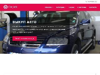 carjack.ru справка.сайт