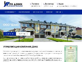 degk.ru справка.сайт